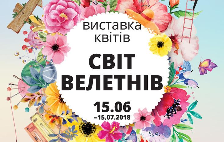 Выставка цветов «Світ велетнів»