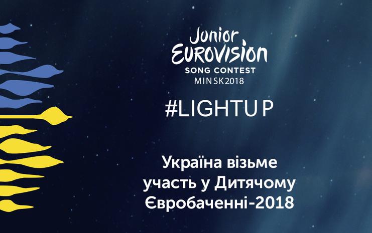 Ежегодный международный телевизионный песенный конкурс Детское Евровидение