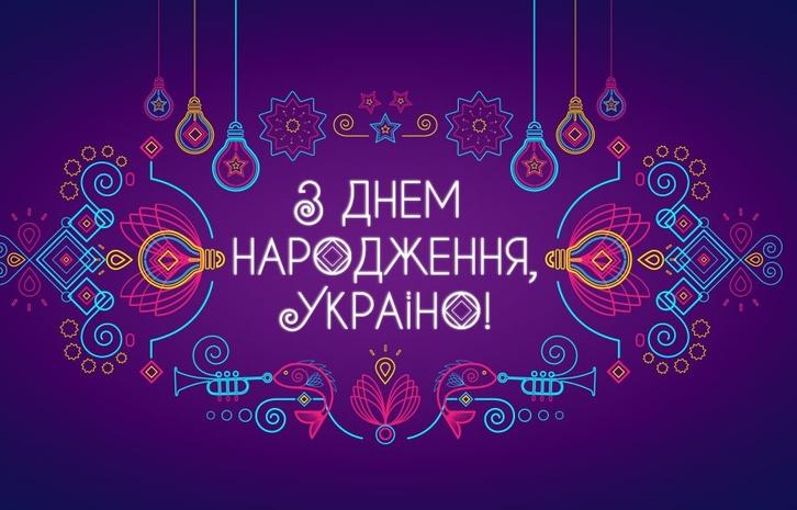Грандиозное праздничное шоу «З Днем народження, Україно!»