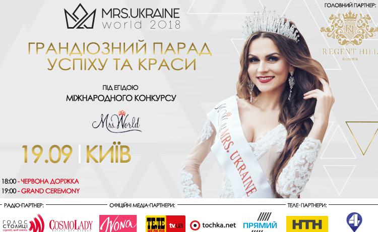 В Киеве состоится конкурс «MRS.UKRAINE WORLD-2018»