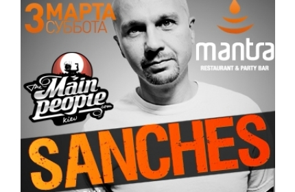 DJ SANCHES (Москва) 3 марта в Mantra restaurant & Party bar