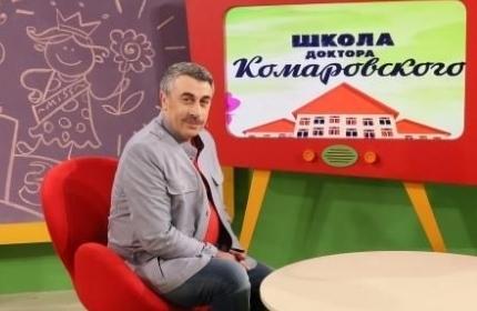 Школа доктора комаровского. № 1-189 (аудиокнига) » мир книг.
