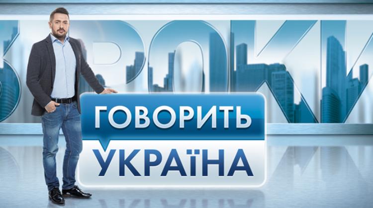 скачать говорит украина торрент - фото 5