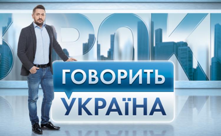 Говорит Украина - выпуск от 29 августа Говорит Украина: украденная во сне (эфир от 29.08.2016)