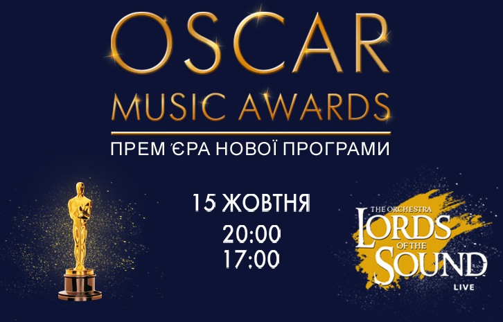 Концерт Lords of the Sound 15 октября в Киеве