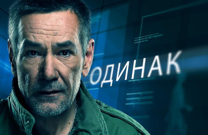 Сериал «Одиночка» - 6 серия от 14 февраля онлайн