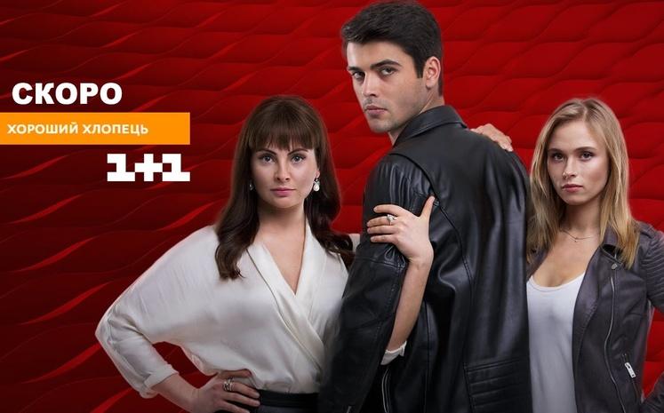 Сериал «Хороший парень», 1 серия от 27 марта