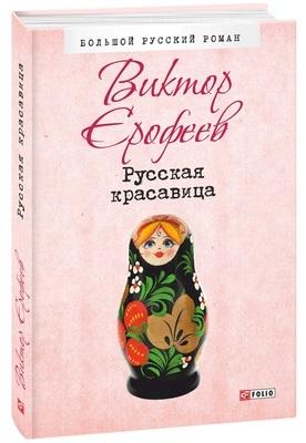 5-zhenskih-romanov-kotorye-stoit-prochitat-letom-3.