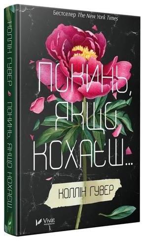5-zhenskih-romanov-kotorye-stoit-prochitat-letom-4.