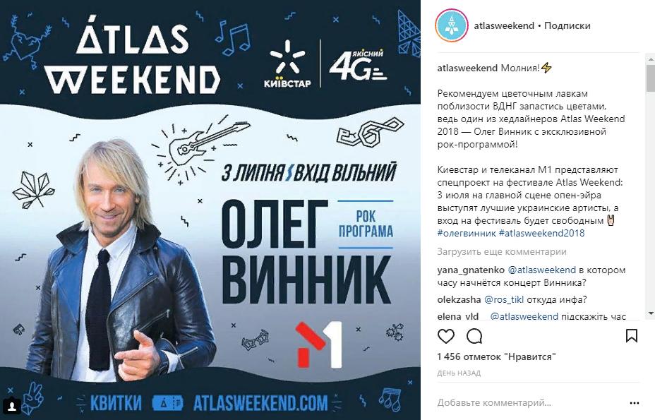 7-prichin-posetit-masshtabnyy-ukrainskiy-festival-atlas-weekend-2018-1