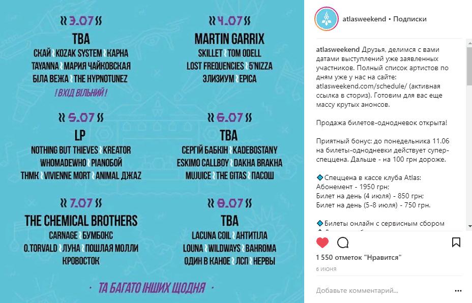 7-prichin-posetit-masshtabnyy-ukrainskiy-festival-atlas-weekend-2018-2