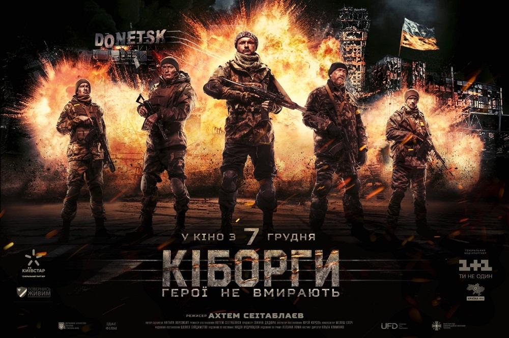 ahtem-seytablaev-prezentoval-oficialnyy-treyler-i-poster-filma-kiborgi-4