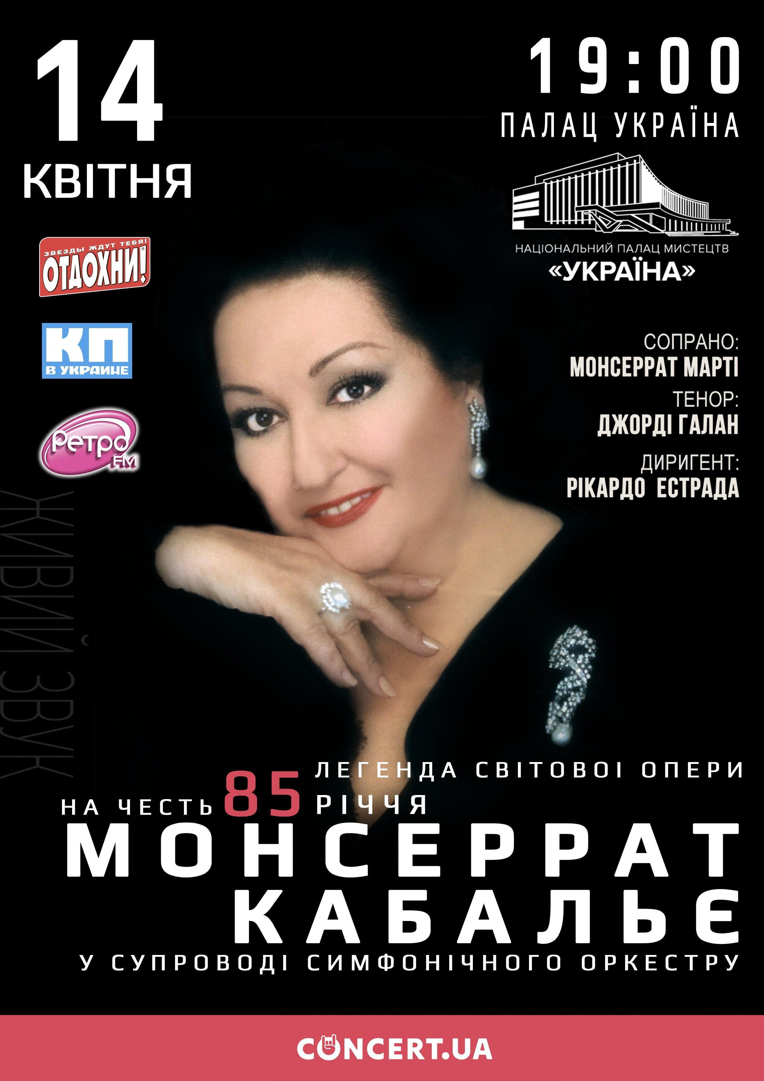aleksandr-ponomarev-spoet-v-duete-s-monserrat-kabale