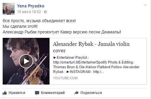 aleksandr-rybak-zapisal-kaver-na-pesnyu-dzhamaly-1944_01