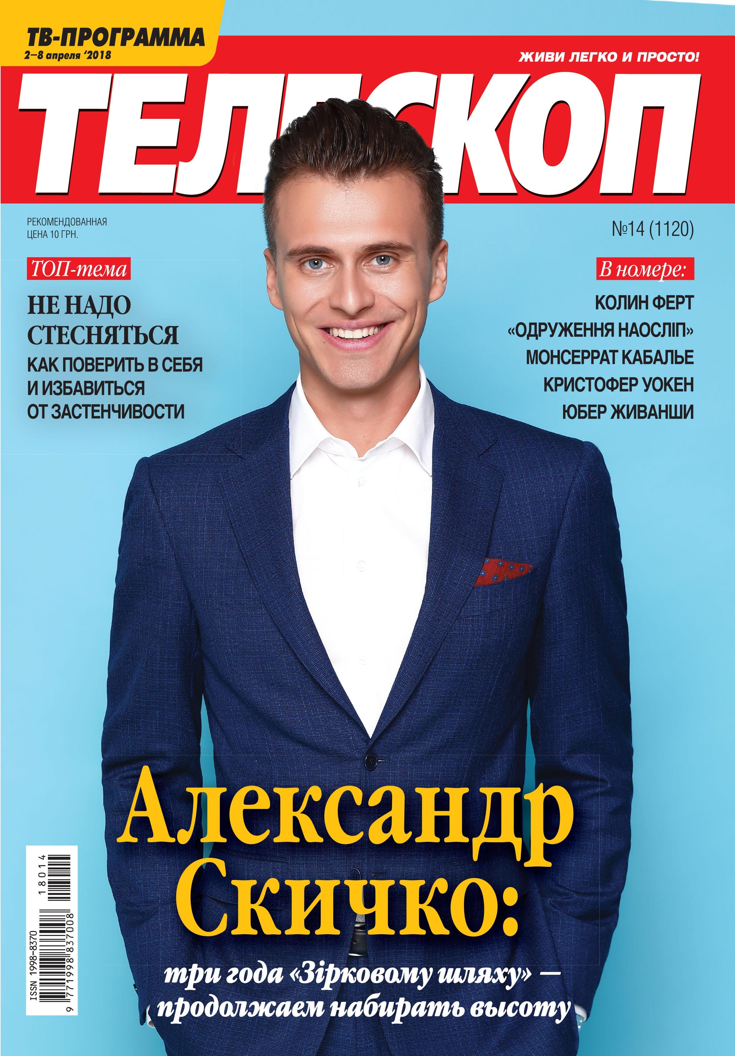 aleksandr-skichko-tri-goda-zrkovomu-shlyahu-prodolzhaem-nabirat-vysotu