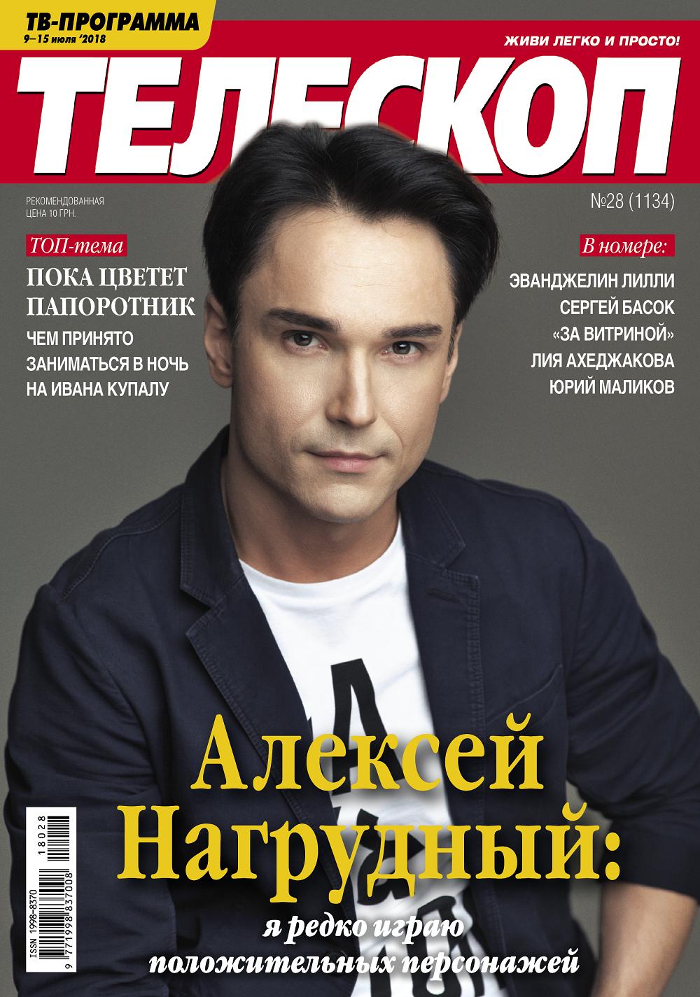 aleksej-nagrudnyj-ja-redko-igraju-polozhitelnyh-personazhej_01