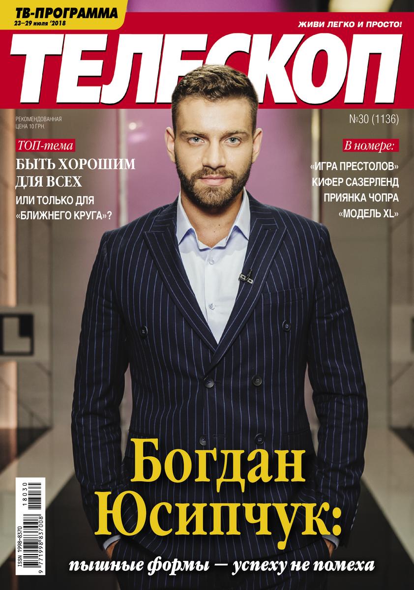bogdan-yusipchuk-pyshnye-formy-uspehu-ne-pomeha