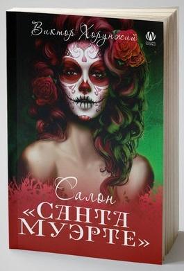 devushka-smert-i-drugie-strasti-5-knig-ot-kotoryh-ne-otorvatsya-3.