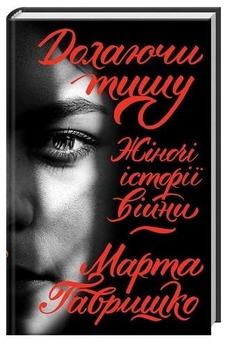 devushka-smert-i-drugie-strasti-5-knig-ot-kotoryh-ne-otorvatsya-5.