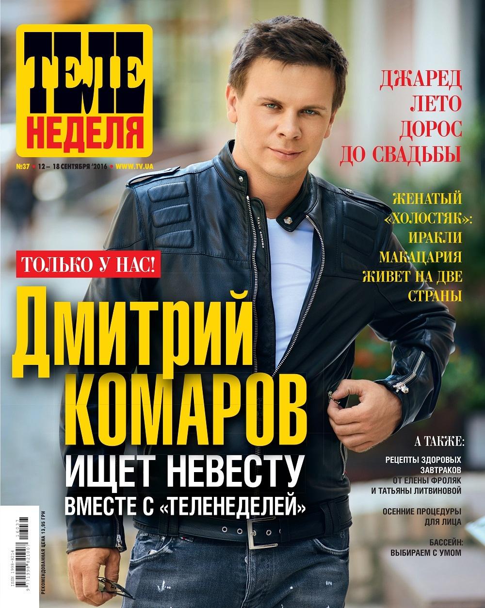 dmitriy-komarov-ishchet-nevestu-vmeste-s-telenedeley-1