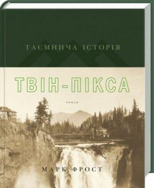 drama-vestern-boevik-pyat-istoricheskih-romanov-dekabrya-3