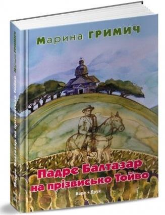 drama-vestern-boevik-pyat-istoricheskih-romanov-dekabrya-4