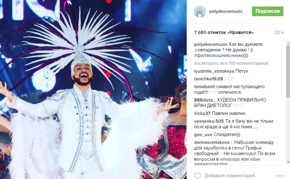 filipp-kirkorov-kosit-pod-polyakovu-foto
