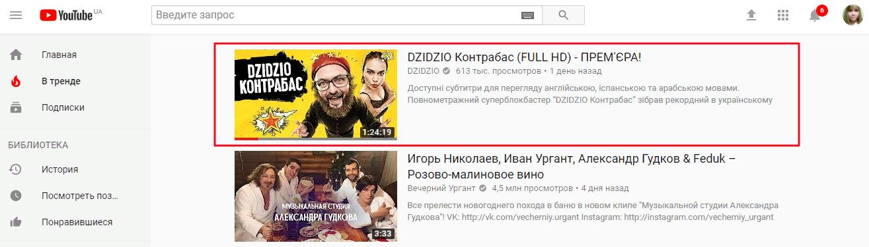 film-dzidzio-kontrabas-bet-rekordy-v-youtube_01