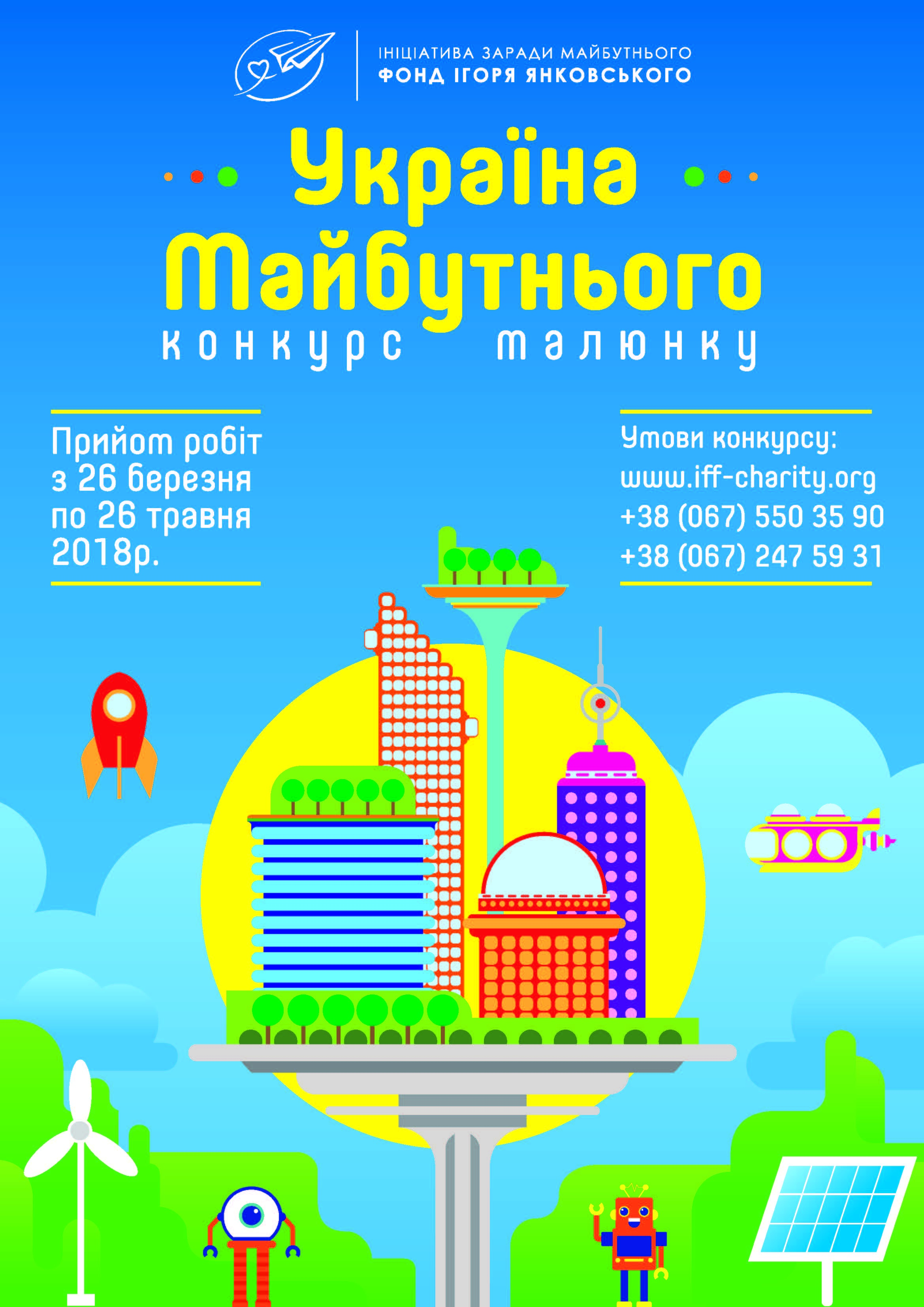 igor-yankovskiy-shestoy-god-podryad-provodit-konkurs-detskogo-risunka