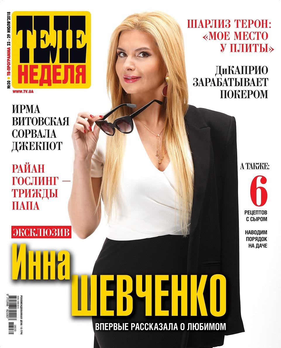 inna-shevchenko-vpervye-rasskazala-o-lyubimom-1