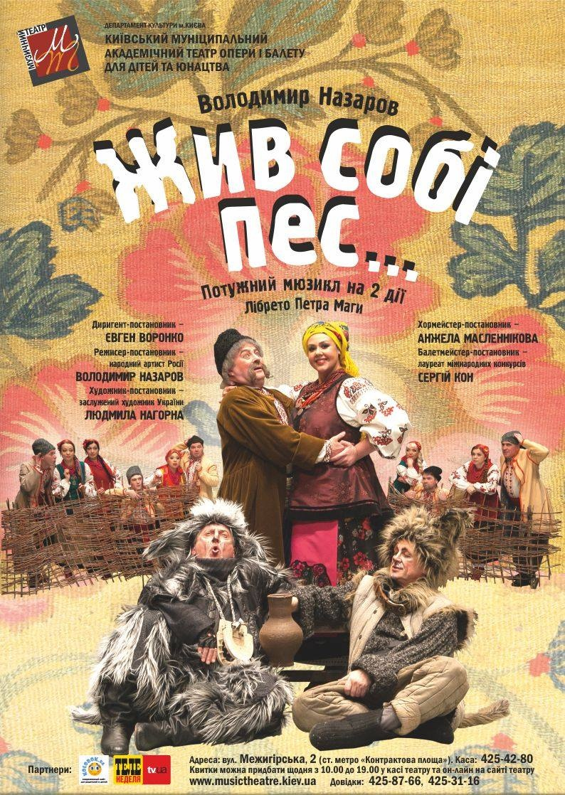 kievskij-teatr-opery-i-baleta-raspisanie-na-26-marta-1-aprelja-afisha-1
