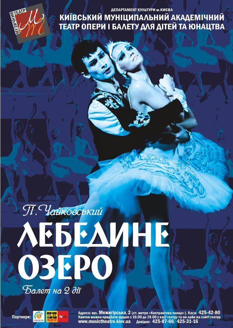 kievskij-teatr-opery-i-baleta-raspisanie-na-26-marta-1-aprelja-afisha-2