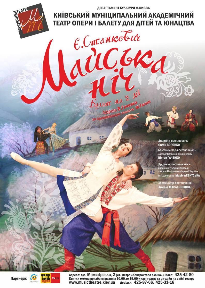 kievskij-teatr-opery-i-baleta-raspisanie-na-26-marta-1-aprelja-afisha-4