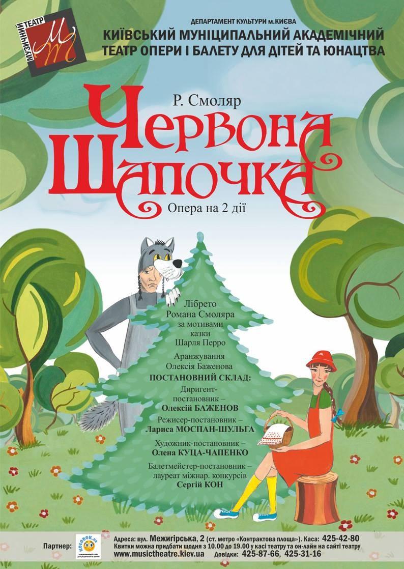 kievskij-teatr-opery-i-baleta-raspisanie-na-26-marta-1-aprelja-afisha-5
