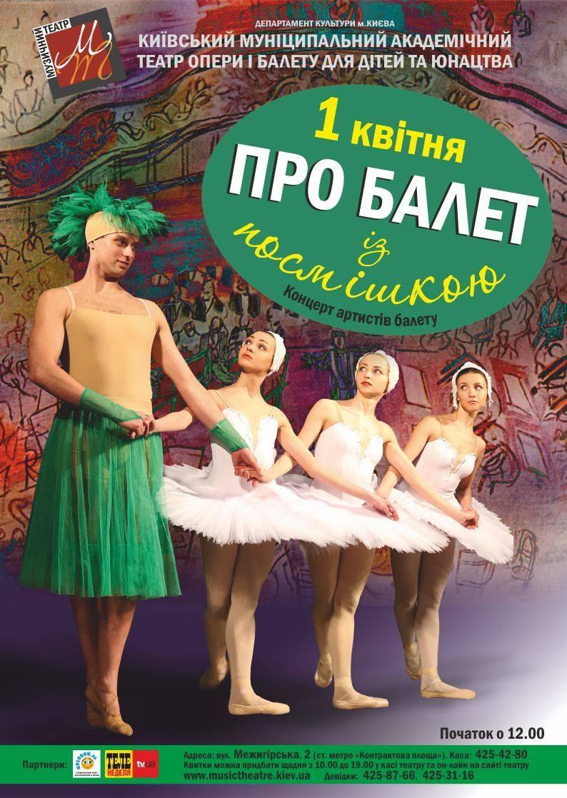 kievskij-teatr-opery-i-baleta-raspisanie-na-26-marta-1-aprelja-afisha-6
