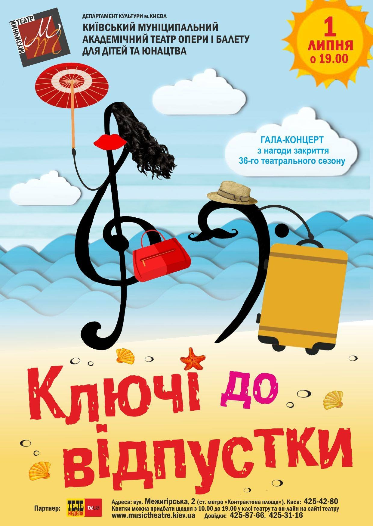 kievskiy-teatr-opery-i-baleta-raspisanie-na-1-iyulya-afisha