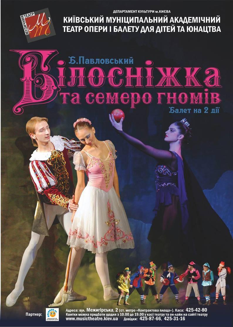 kievskiy-teatr-opery-i-baleta-raspisanie-na-12-15-aprelya-afisha-1