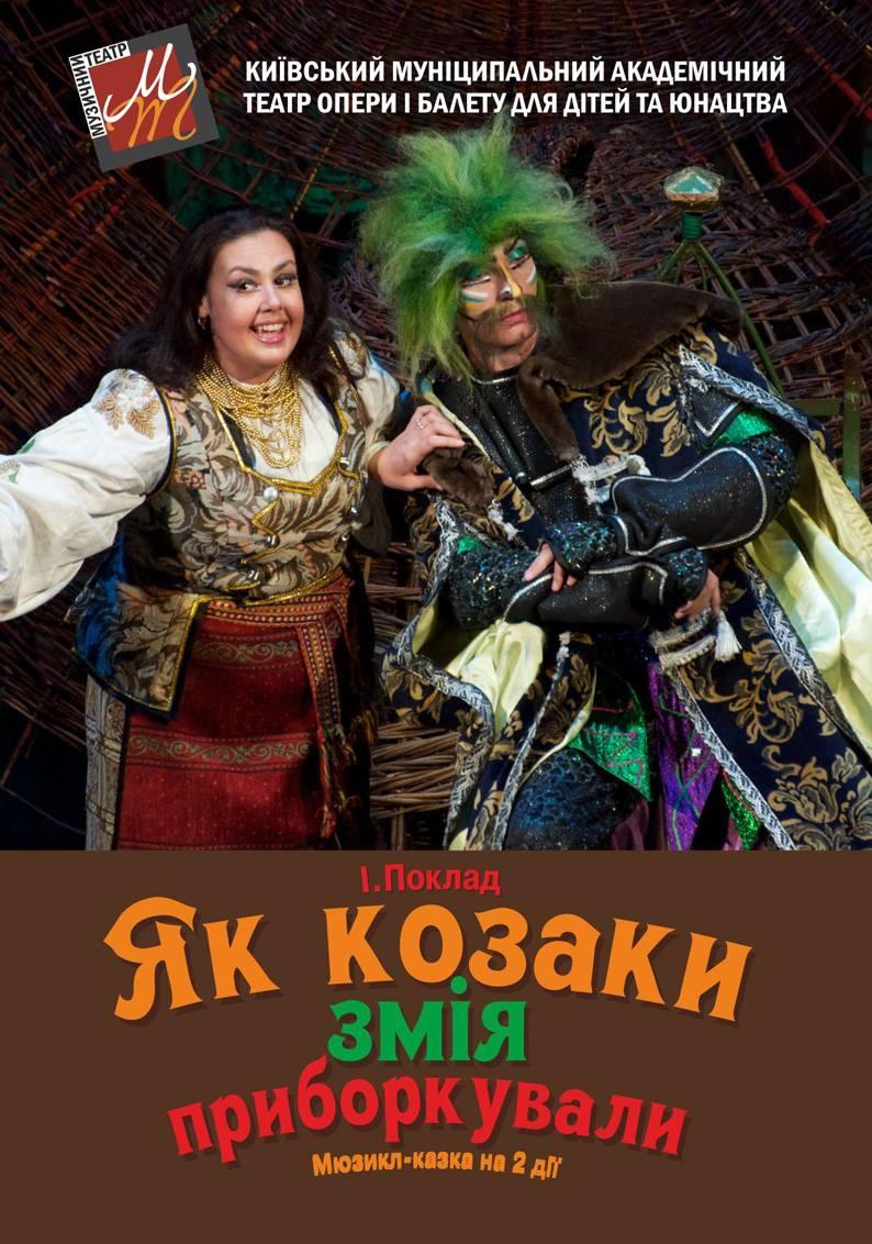 kievskiy-teatr-opery-i-baleta-raspisanie-na-12-15-aprelya-afisha-2