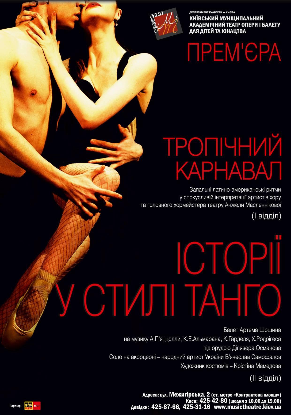 kievskiy-teatr-opery-i-baleta-raspisanie-na-18-22-aprelya-afisha-2