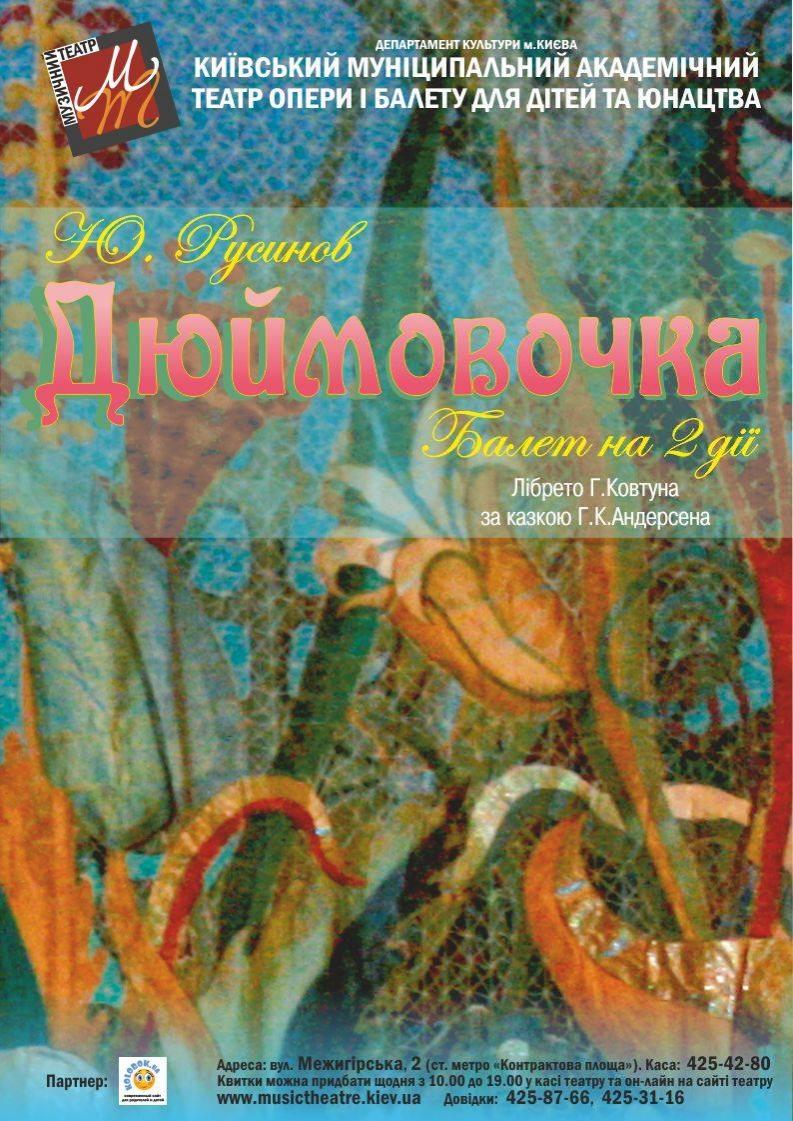 kievskiy-teatr-opery-i-baleta-raspisanie-na-18-22-aprelya-afisha-3