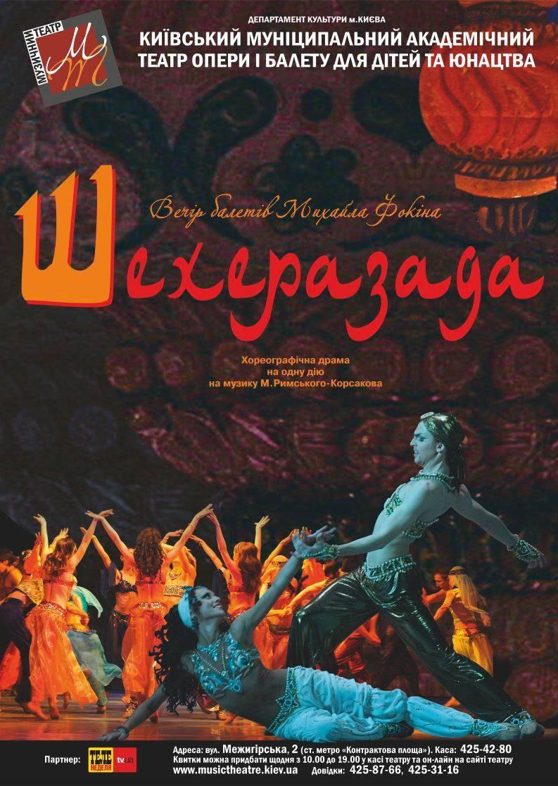 kievskiy-teatr-opery-i-baleta-raspisanie-na-21-24-iyunya-afisha-2