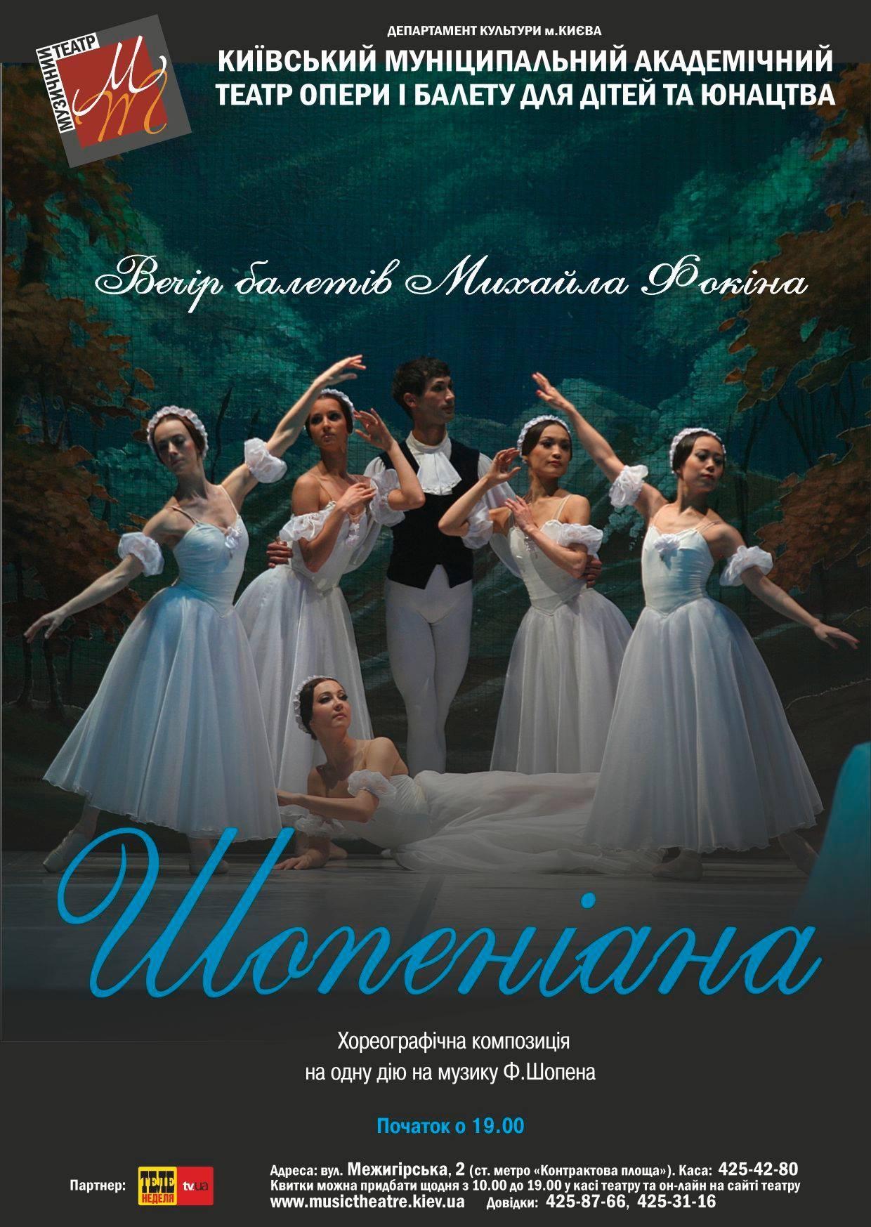 kievskiy-teatr-opery-i-baleta-raspisanie-na-21-24-iyunya-afisha-3