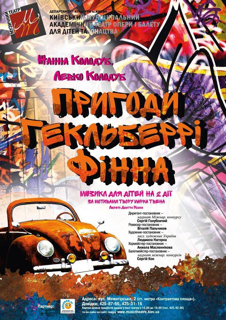 kievskiy-teatr-opery-i-baleta-raspisanie-na-21-24-iyunya-afisha-4