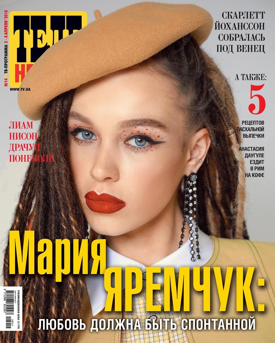 mariya-yaremchuk-lyubov-dolzhna-byt-spontannoy-1