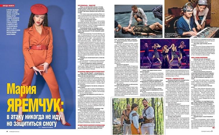 mariya-yaremchuk-lyubov-dolzhna-byt-spontannoy-2