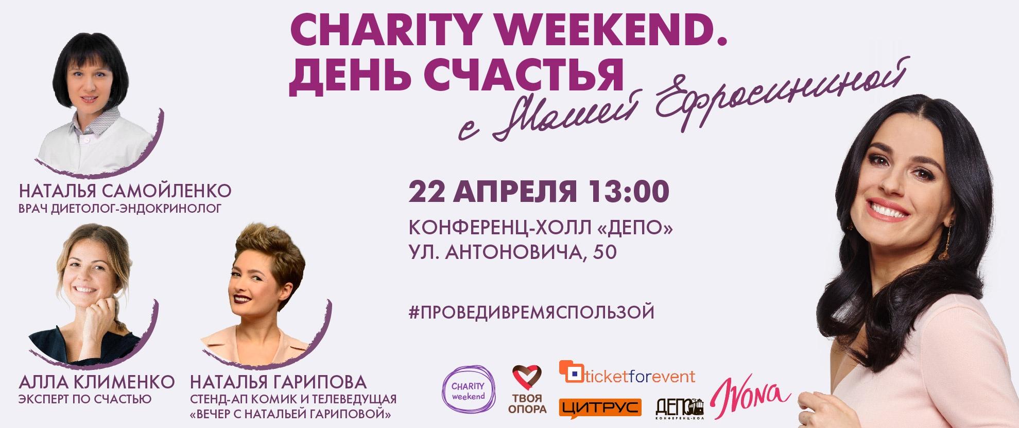 masha-efrosinina-priglashaet-na-charity-weekend-den-schastya