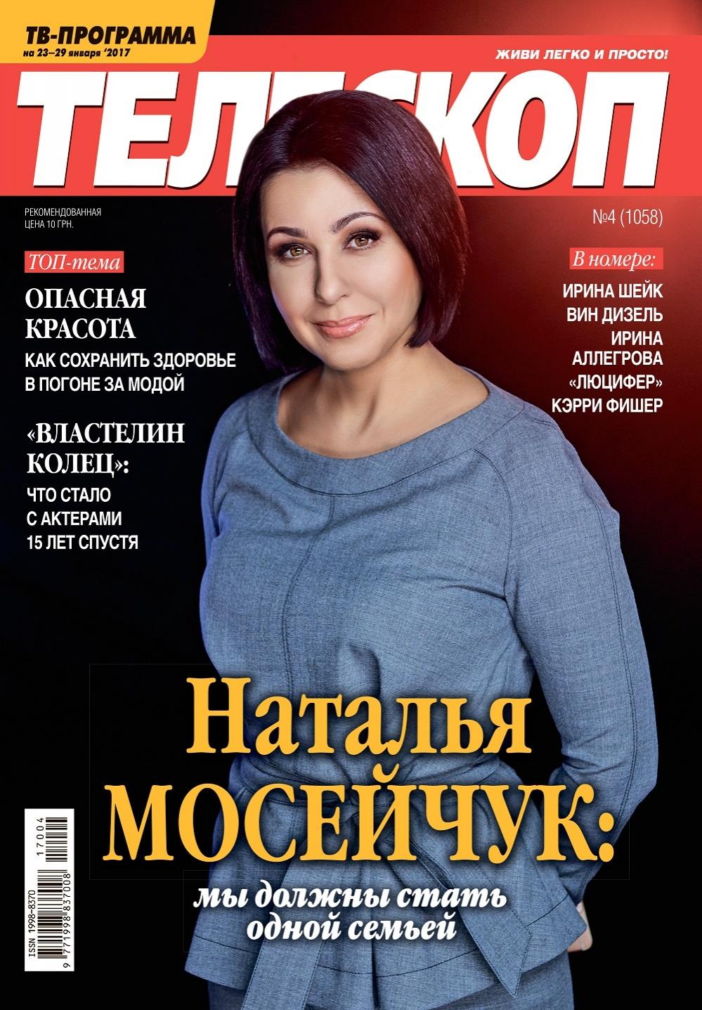 natalya-moseychuk-my-dolzhny-stat-odnoy-semey