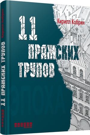 ne-dlya-detey-top-5-knig-dekabrya-3