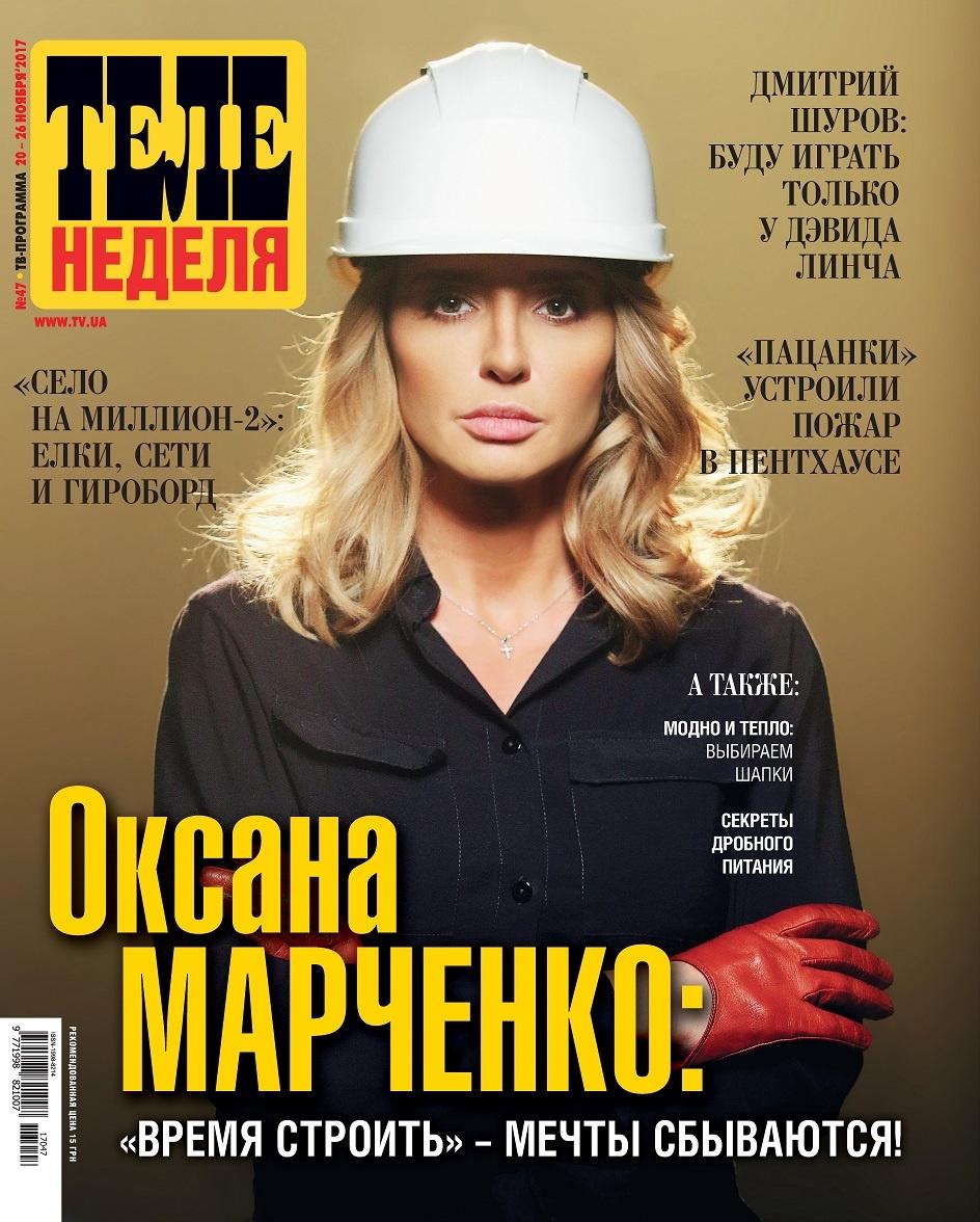 oksana-marchenko-vremya-stroit-mechty-sbyvayutsya-1
