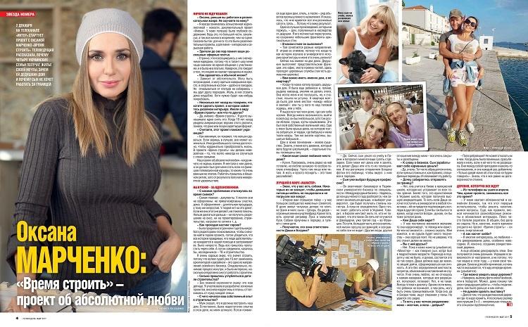 oksana-marchenko-vremya-stroit-mechty-sbyvayutsya-2_01